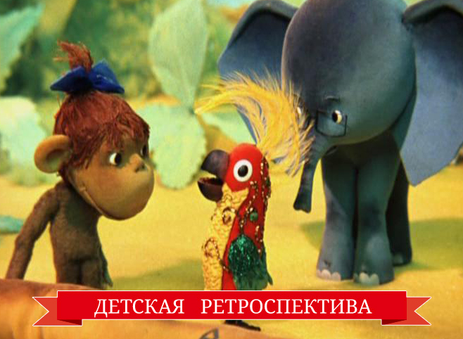 detskaya_retrospektiva