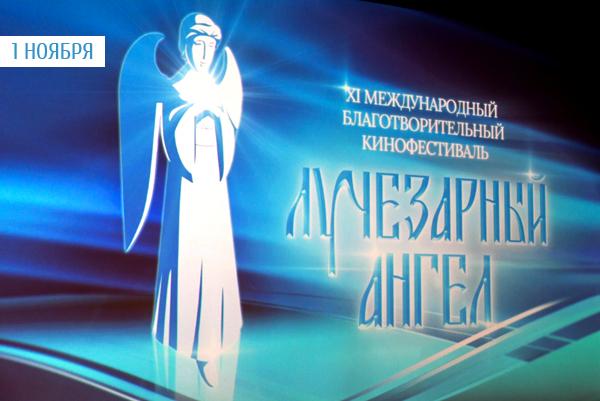 1noyabrya-fest