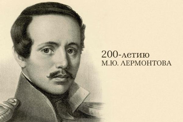 200-letiu_Lermontova