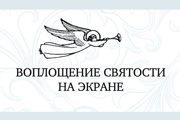 Srminar-Voploshenie_Svyatosti_na_ekrane